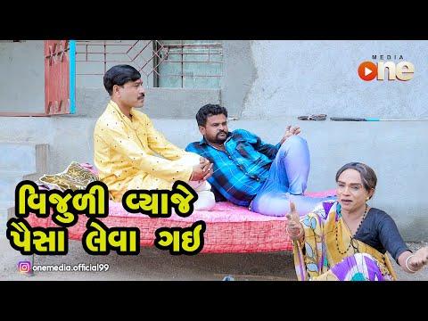 Vijuli Vyaje Paisa Leva Gay  |  Gujarati Comedy | One Media
