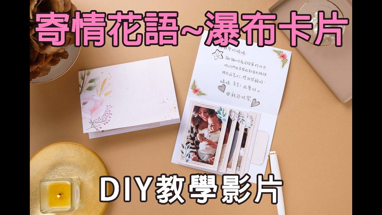 【愛禮物 x ibon合作】寄情花語~瀑布卡片│教學影片