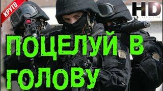 Сплошной Криминал в фильме Поцелуй в Голову Русские Боевики HD формат