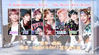 |認聲中字|BTS 防彈少年團-A Supplementary Story : You Never Walk Alone