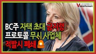 [밴조선영상뉴스]⚠️ 집안 초대 금지, 직장 내 2미터…