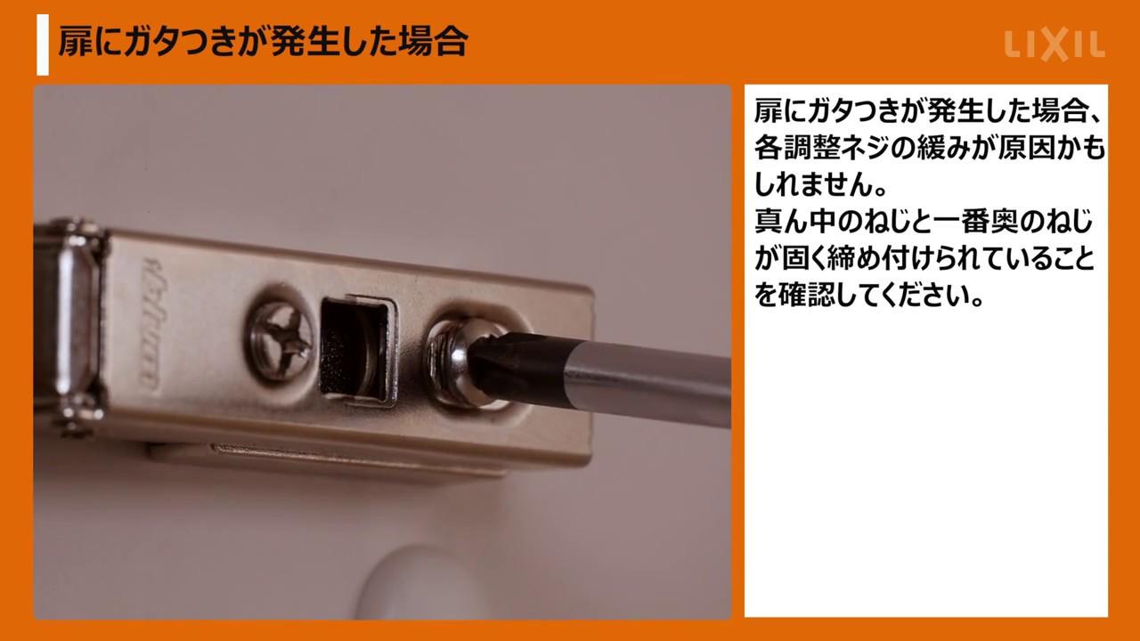 LIXIL】キッチンの開き扉の調整...