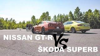 Nissan GT-R vs Škoda Superb | 570 hp vs 280 hp