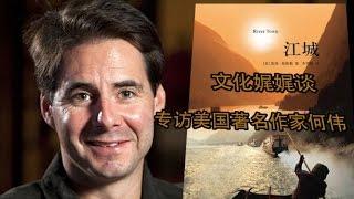 专访美国著名作家何伟:中国的教育是犯罪吗?