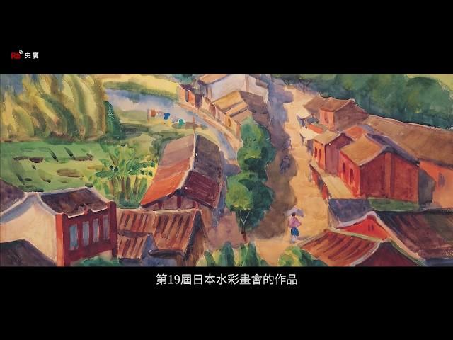 """【RTI】Bảo tàng Mỹ thuật (19) - Nghê Tưởng Hoài –""""Nhà Kỷ niệm Lý Xuân Sanh ở Đài Bắc"""""""