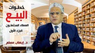 مهارات البيع الشخصي: العملاء المحتملون - الجزء الأول - من هو العميل المحتمل؟ - د. إيهاب مسلم