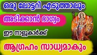 1 ലോട്ടറി എടുത്താൽ  അടിച്ചിരിക്കും ഈ  നാളുകാർക്ക് Malayalam Astrology | ABC Malayalam One