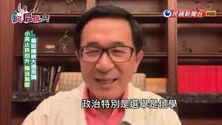 【阿扁踹共— 小英止跌回升 韓沒無敵 扁談總統大選民調】EP96