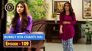 Bubbly Kya Chahti Hai Episode 109 – Top Pakistani Drama