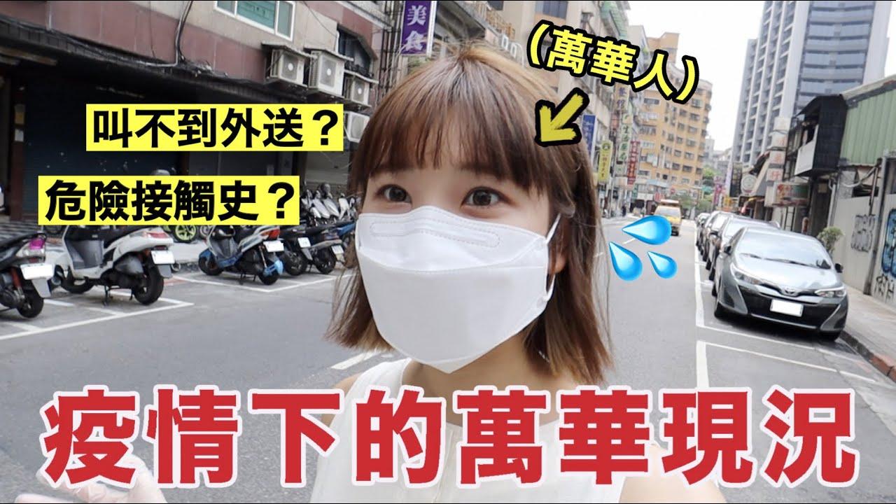 極度艱苦!疫情時真正的萬華人,如何度過一天Vlog😭?|愛莉莎莎Alisasa