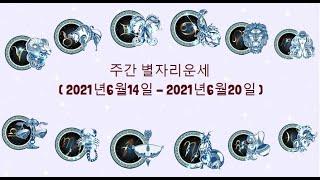 주간 별자리운세 ( 2021년6월14일 - 2021년6…