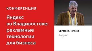 На пороге будущего. Вектор развития рекламных технологий – Евгений Ломизе. Яндекс во Владивостоке