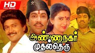 Tamil Latest Full Movie || New Tamil Movies || HD ||HD Movie || Tamil Super Hit Movie