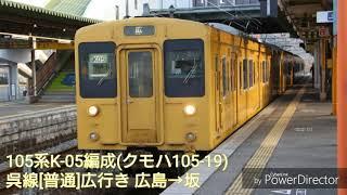 【走行音】JR西日本105系K-05編成(クモハ105-19)呉線[普通]広行き 広島→坂