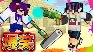 【Minecraft】任天堂スイッチがなくても遊べる!?マインクラフト版スプラトゥーン2がとんでもなかった…!!【ゆっくり実況】【マインクラフトmod紹介】