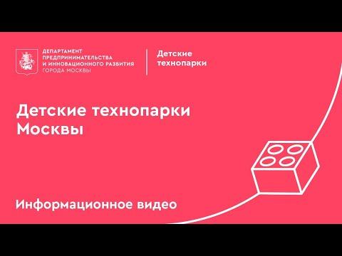 Детские технопарки Москвы