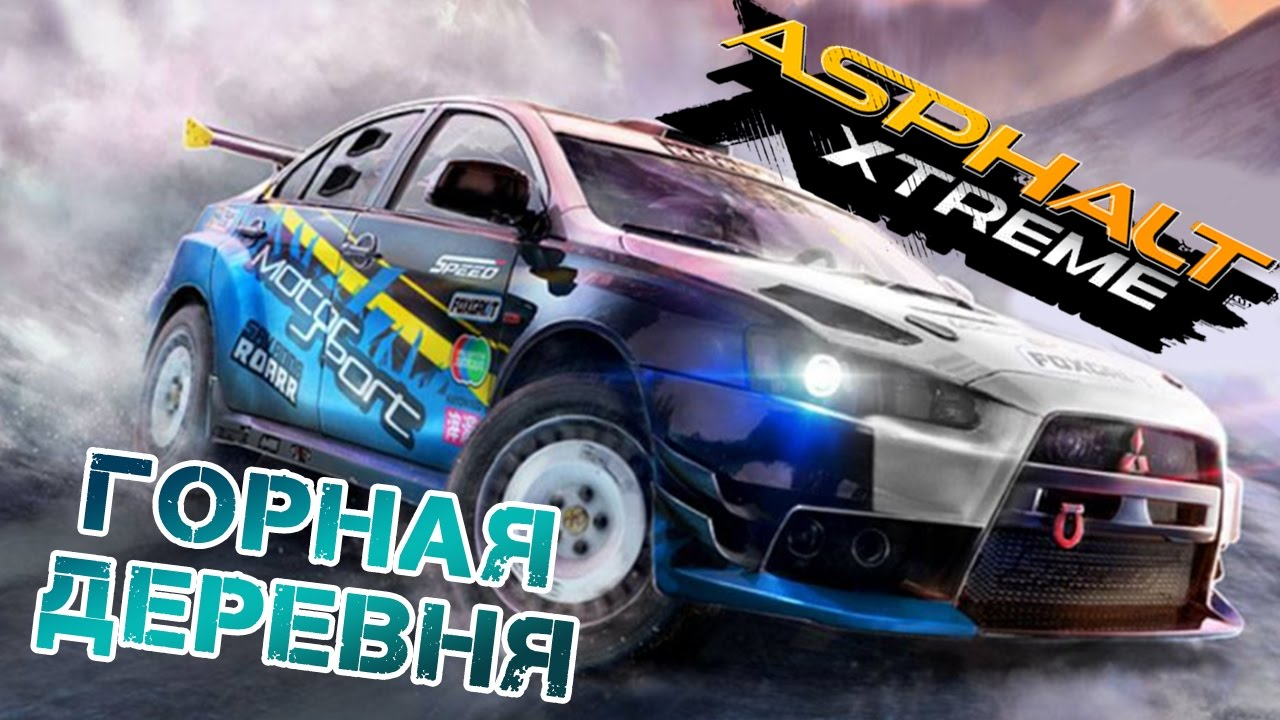 Asphalt Xtreme - Mitsubishi Lancer X. Горная деревня (ios)