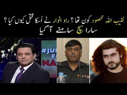 Naqeeb ullah Case Reality Revealed | @ Q | 20 january 2018 | Neo News