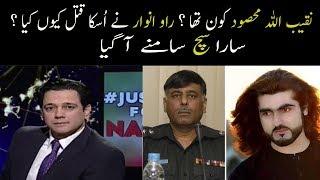 Naqeeb ullah Case Reality Revealed   @ Q   20 january 2018   Neo News