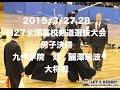 H27全国高校剣道選抜大会 男子決勝 麗澤瑞浪対九州学院 大将