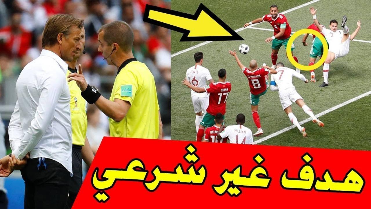 رينار: هدف رونالدو غير شرعي | تعليق كريستيانو | أرقام مباراة المغرب والبرتغال