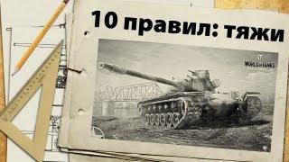 10 правил игры на тяжелых танках