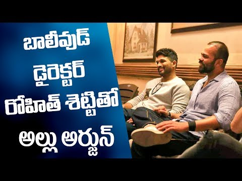 Allu Arjun with Bollywood director Rohit Shetty || #AlluArjun on Golmaal 4 sets || Indiaglitz Telugu