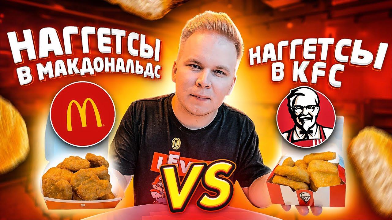 Макдональдс VS KFC / Наггетсы в КФС VS Наггетсы в McDonald's , где вкуснее? / Новое меню