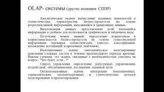 Каипова А.Д.ОИС 2ИСРО лекция 9 Технологии OLAP и OLTP