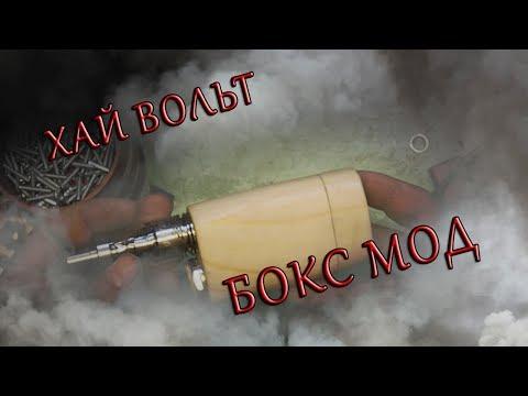 Самодельная электронная сигарета в стиле Noisy Cricket  Wood версия