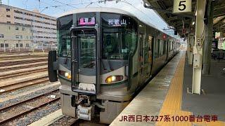 【車両紹介】JR西日本227系1000番台電車 (王子・奈良駅で撮影)