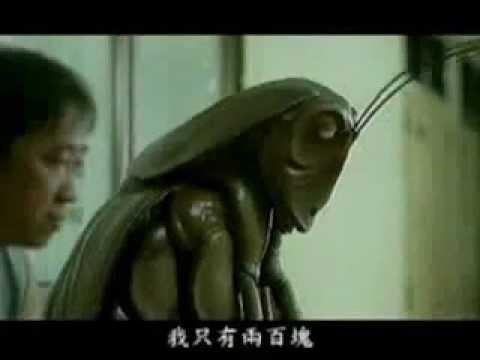 豹哥的保險影片05-打不死的蟑螂(泰國人壽廣告)