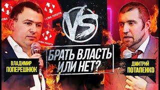 Брать бизнесу власть в Украине или нет? Бизнес батл Поперешнюк VS Потапенко