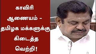 CM Palanisamy about Cauvery water Management Authority | #Assembly #TNAssembly #Cauvery