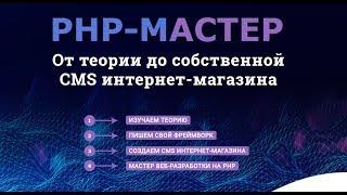 видео Интернет магазин Мастер+