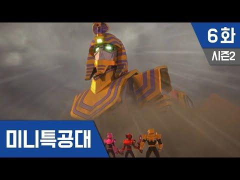 미니특공대 S2 Ep 6 : 피라미드의 전설