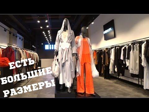Дизайнерская женская одежда MiiN. Есть женская одежда большого размера. Meryem Isabella