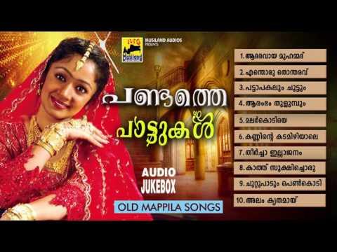 പണ്ടത്തെ പാട്ടുകൾ | Mappila Pattukal Old Is Gold | Malayalam Mappila Songs Pazhaya Mappila Pattukal