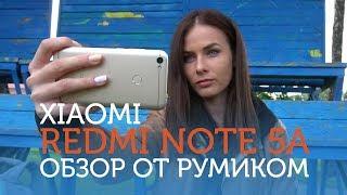 Обзор Xiaomi Redmi Note 5A от Румиком
