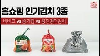 비비고 김치, 종가집 김치, 홍진경더김치 시식후기