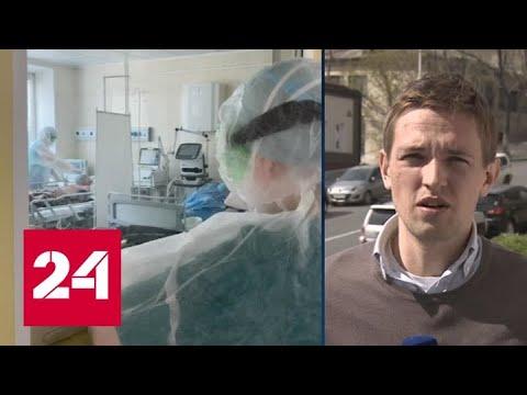 В Находке работают три госпиталя для коронавирусных больных - Россия 24
