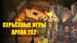 СЕРЬЁЗНЫЕ ИГРЫ, АРЕНА 2Х2➤ WoW Легион 7.3.5 ОФФ