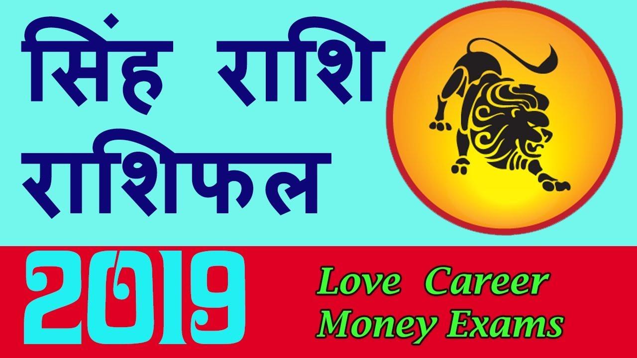 singh rashi 2019 rashifal in hindi
