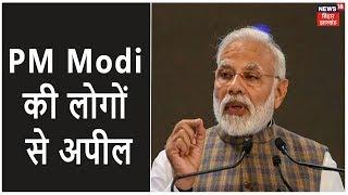 Ayodhya Case Verdict | PM Modi ने की लोगों से शांति बनाए रखने की अपील