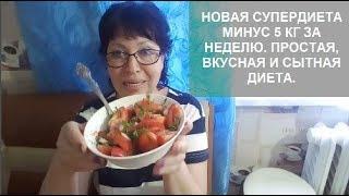 С 15.07.2019 НОВАЯ ДИЕТА МИНУС 5 кг за неделю//helen marynina