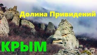Долина Привидений Крым Демерджи, первое видео