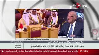 بتوقيت القاهرة ـ ل. فؤاد علام: الموقف الأمريكي في الأزمة العربية مع قطر غير واضح