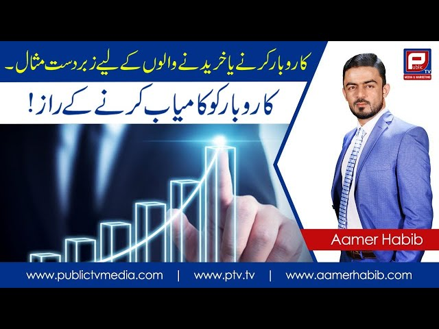 Story of Successful Business | Best Example for Successful Business | Aamer Habib Report