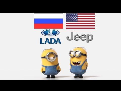 Jeep Vs Lada Minions Style Funny