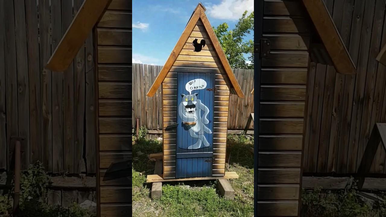 Прикольные туалеты на дачах в картинках, юбилеем дяде лет